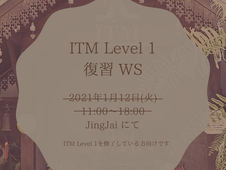 ITM Level1 復習WS 中止のお知らせ