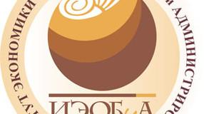 Вторая Международная научная конференция «Современные хозяйственные отношения:  в поисках новой моде