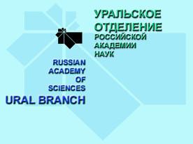 III Всероссийский симпозиум по региональной экономике