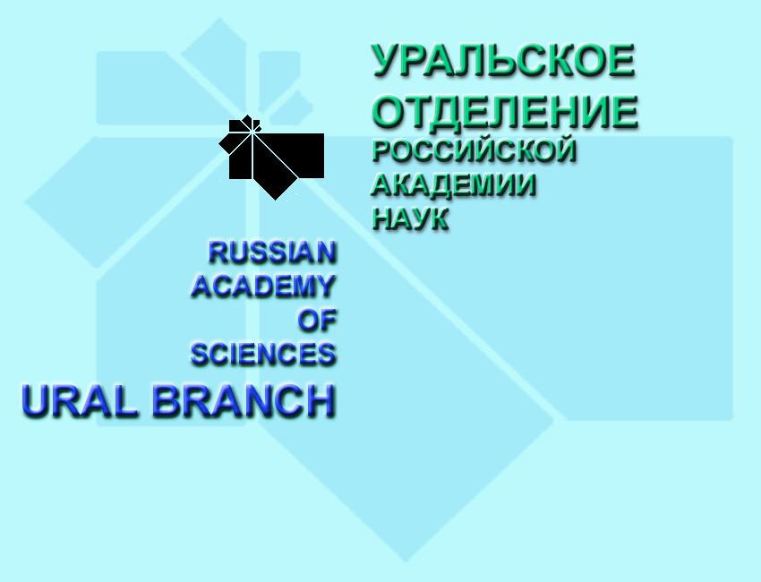 Логотип_УрО_РАН.jpg