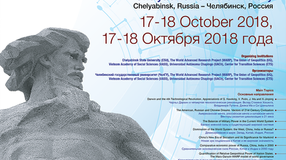 10th International Vanguard Science Congress. Chelyabinsk. 17-18 October 2018.