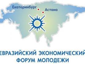 Заявляемся на Евразийский форум в Екатеринбург