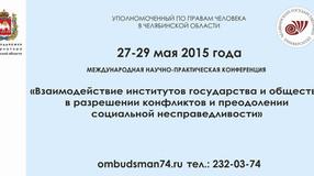 Международная научно-практическая конференция  «Взаимодействие институтов государства и общества в р