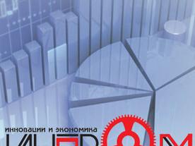 Конференция «Инженерные инновации и экономика промышленности (ИНПРОМ-2015)»