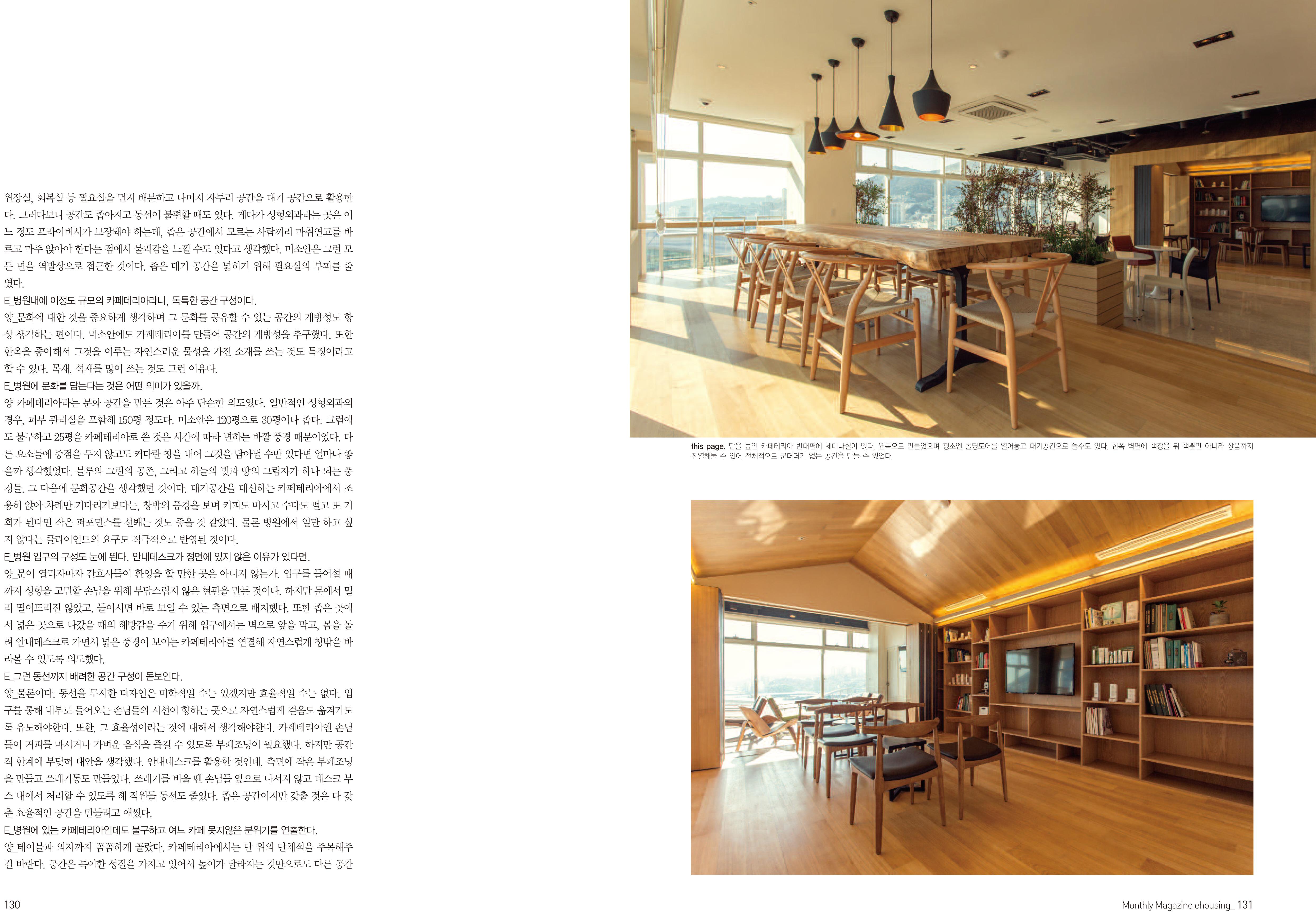 126-133 스페이스 인터뷰_미소안-3.jpg