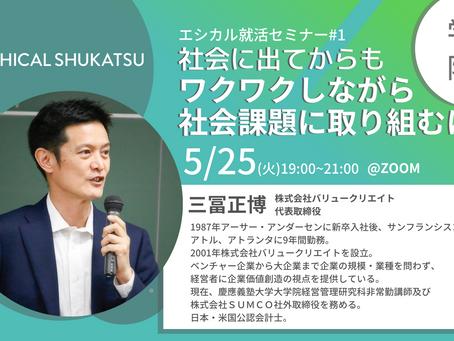 「エシカル就活セミナー第1弾」開催決定!