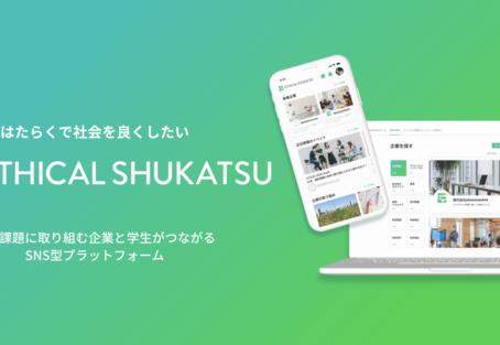 社会課題に取り組む企業と学生がつながるSNS型プラットフォーム「エシカル就活ーETHICAL SHUKATSUー」をリリース