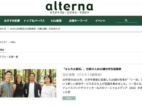 「alterna(オルタナ)」に取材していただきました