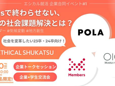 「エシカル就活ーETHICAL SHUKATSUー」リリース後初の企業合同イベント開催決定!