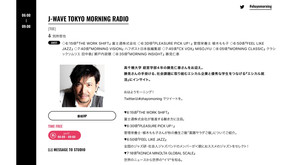 J-WAVE TOKYO MORNING RADIOに代表・勝見が出演いたしました