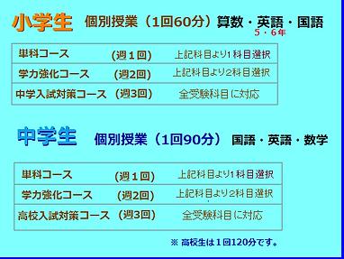 コース紹介小中new.png