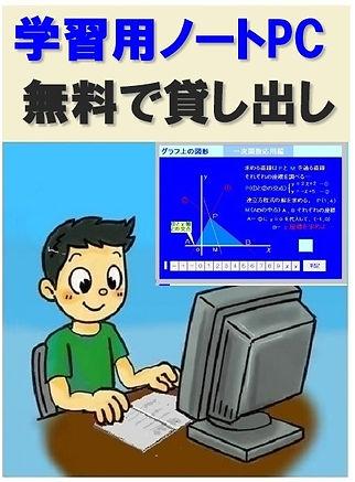 チラシPR①_PC貸出.jpg
