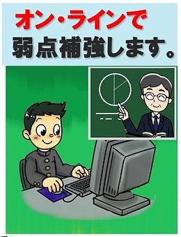 塾PR_onLine文字.jpg