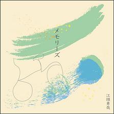 メモリーズ完成_edited.png