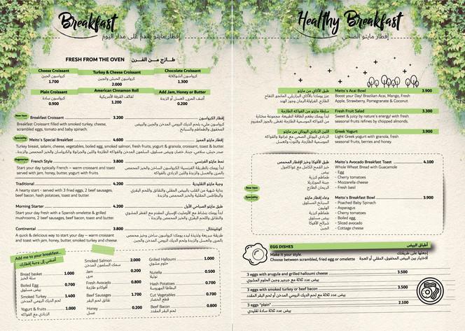 Al Muzn Online Menu-04.jpg
