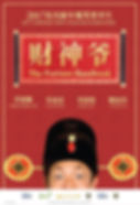 FortuneHandbook Poster.jpg