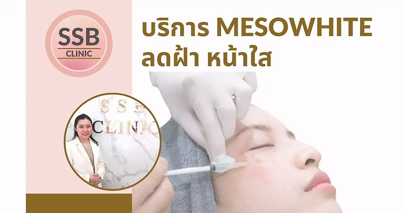 เมโสไวท์ mesowhite ssbclinic