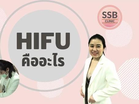 HIFU คืออะไร เห็นผลจริงไหม