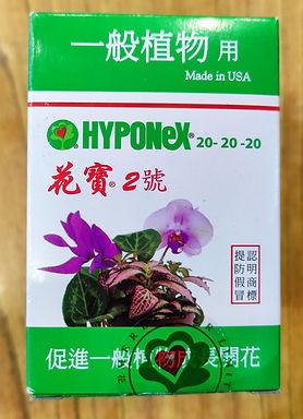 花寶2號 20-20-20一般植物粉劑肥