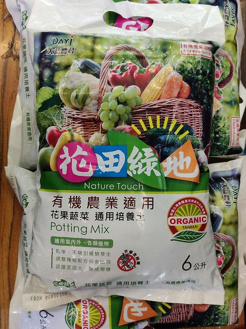 花田綠地-花果蔬菜通用-有機質泥炭混合介質 6L手提小包裝