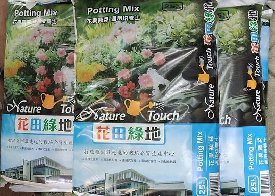 花田綠地-有機質培養土-25公升