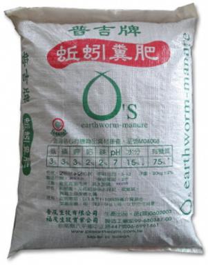 台灣蚯蚓糞有機肥- 250G