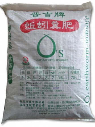 台灣蚯蚓糞有機肥- 20KG