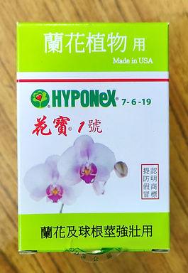 花寶1號 7-6-19蘭花粉劑肥-30G
