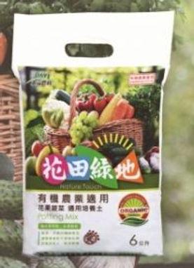 植料-種菜有機菜泥