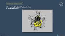 """Онлайн курс """"Информационное моделирование зданий"""" Академии BIM"""