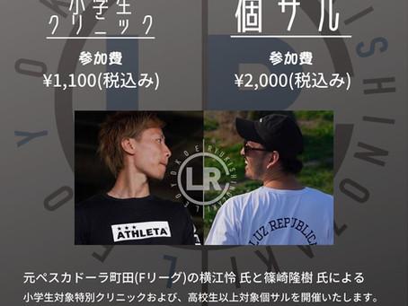 2021/05/08 イベント情報