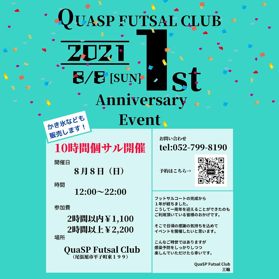 QuaSP Futsal Clubのコ周年.png