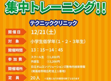 12月小学生冬季トレーニングのお知らせ
