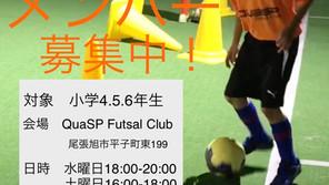QuaSP FutsaL Club 新規メンバー募集中!