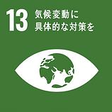SDGs13.png