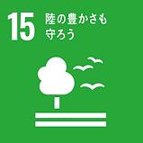 SDGs15.png