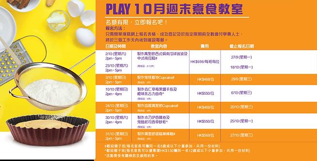 PLAY website visual.png
