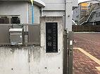 尼崎 元浜南会館