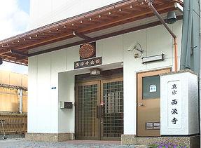 西栄寺 尼崎支坊