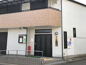 尼崎 清水町福祉会館