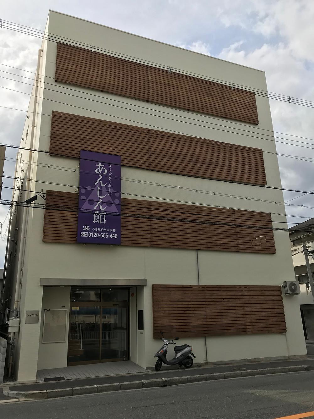 尼崎市七松町3-16-11、あんしん館、尼崎市役所前、家族葬、火葬、一日葬、生活保護