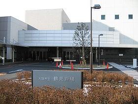 大阪市立 鶴見斎場、葬儀、葬式、家族葬、火葬場