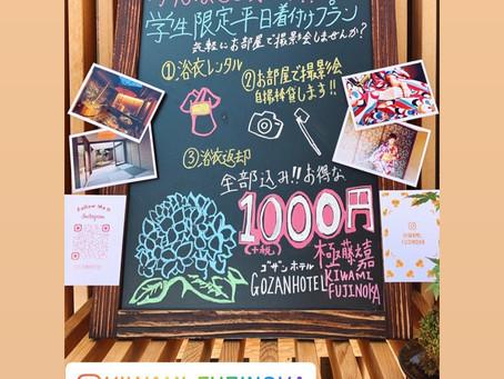 6/8 学生平日限定1000円プラン