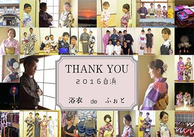 shirahama_yukata.jpg
