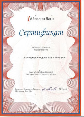 Ипотека в Абсолют Банке, оценка квартиры для Сбера, агентство недвижимости в Ясенево, сдать квартиру в Ясенево, оценить квартиру