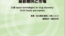 「創薬のための細胞利用技術の最新動向と市場」発刊