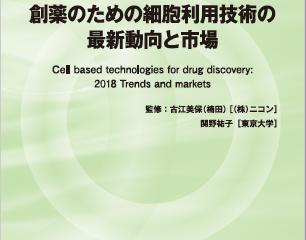 「創薬のための細胞利用技術の最新動向と市場」著者割引専用サイトを開設しました