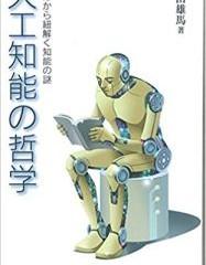 「人工知能の哲学」カフェ2 〜いまAIブームと言われているものは何か考えてみる〜(9/9)のご案内