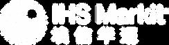 IHSMarkit-Logo-CN-H-White-RGB.png
