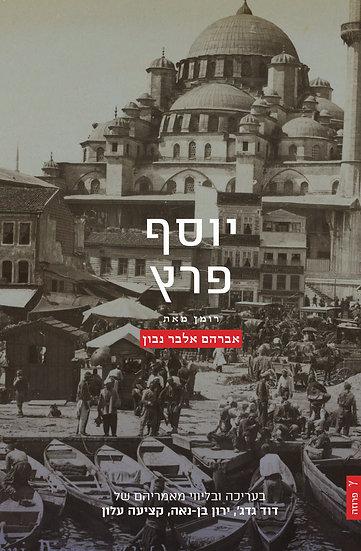 יוסף פרץ | אברהם אלבר נבון